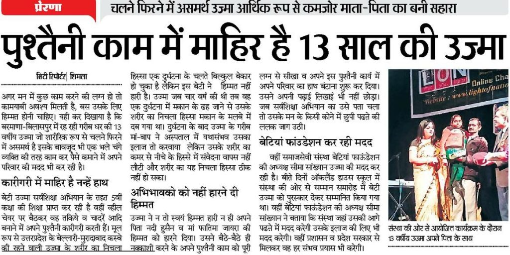betiya foundation and LON success stories published in newspaper (1)