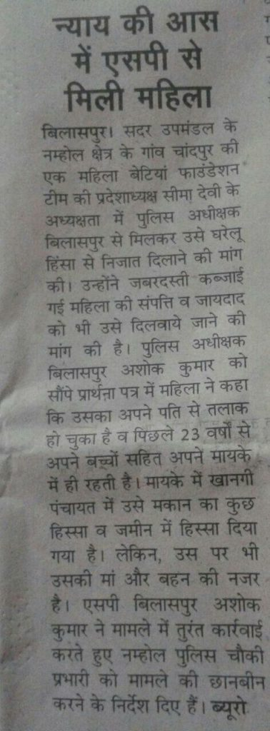 betiya foundation and LON success stories published in newspaper (11)