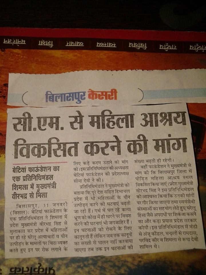 betiya foundation and LON success stories published in newspaper (12)