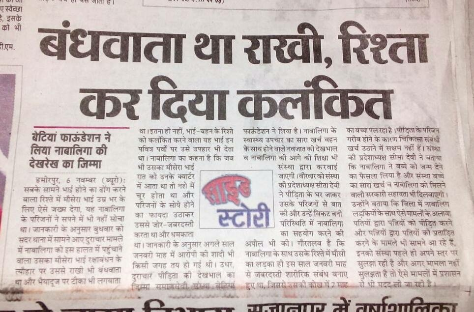 betiya foundation and LON success stories published in newspaper (14)