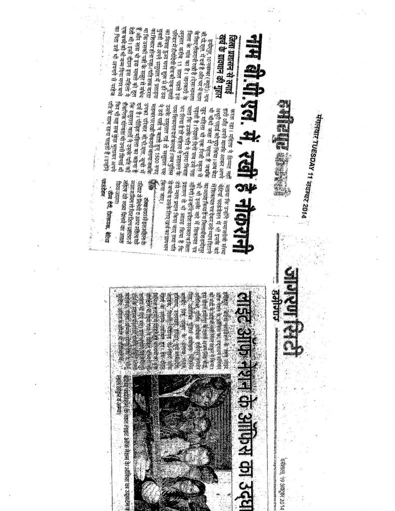 betiya foundation and LON success stories published in newspaper (18)