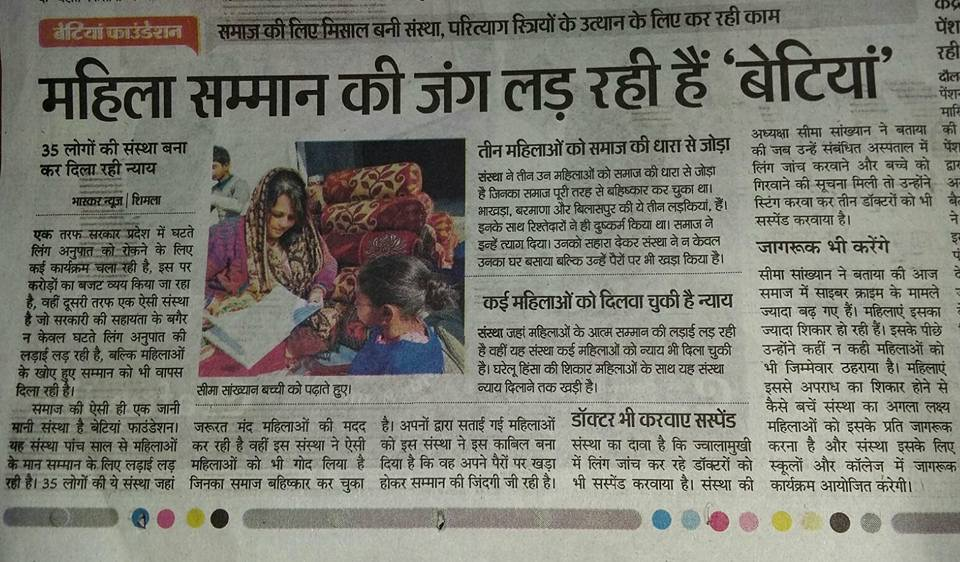 betiya foundation and LON success stories published in newspaper (2)
