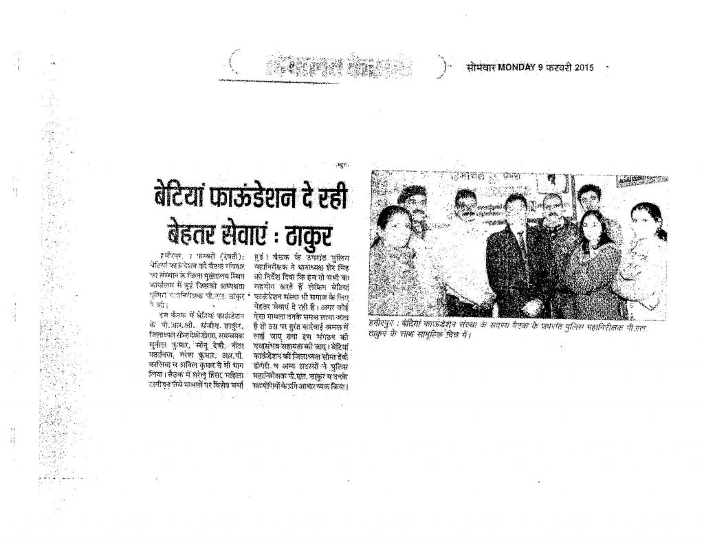 betiya foundation and LON success stories published in newspaper (20)