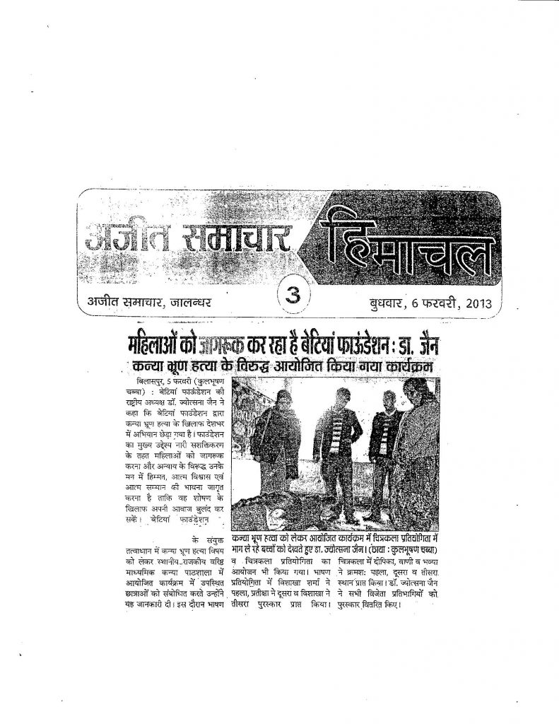betiya foundation and LON success stories published in newspaper (21)