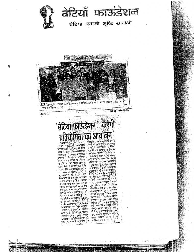 betiya foundation and LON success stories published in newspaper (22)