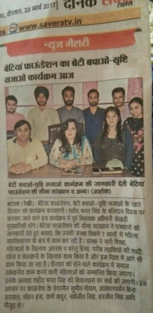 betiya foundation and LON success stories published in newspaper (23)
