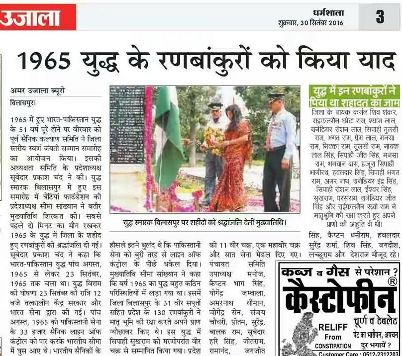 betiya foundation and LON success stories published in newspaper (25)