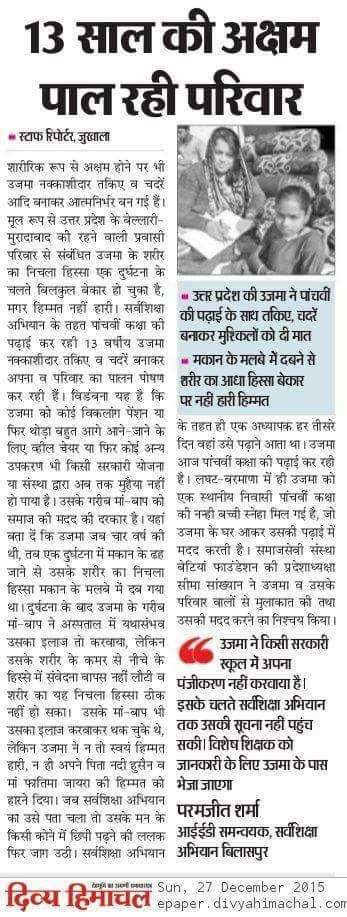 betiya foundation and LON success stories published in newspaper (3)