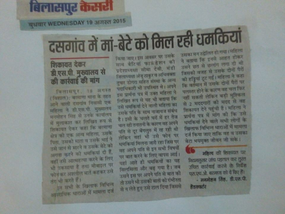 betiya foundation and LON success stories published in newspaper (5)